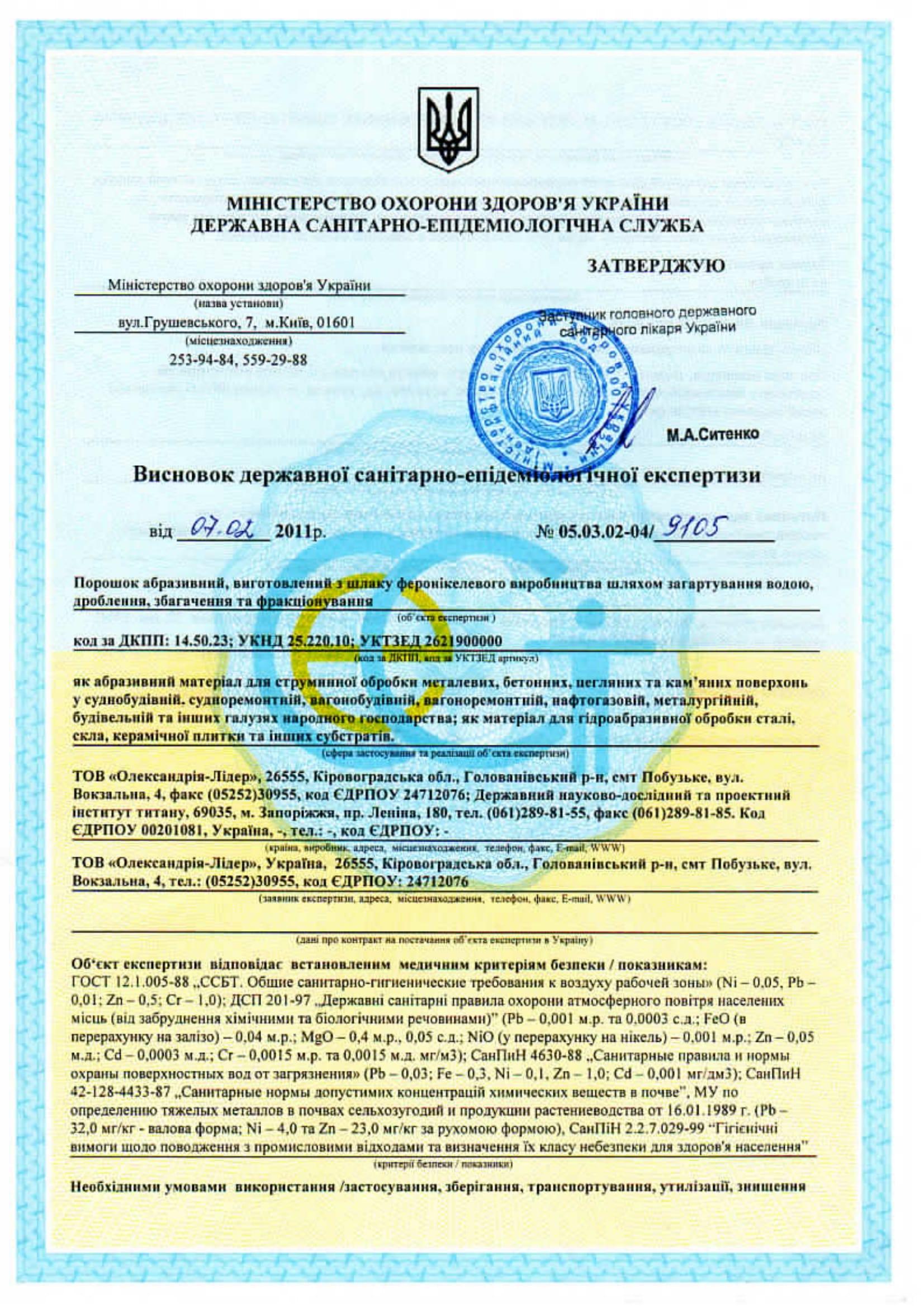 Абразивный материал купить в Украине